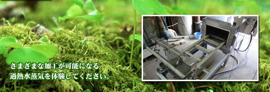 過熱蒸気・過熱水蒸気発生装置【Genesis】の野村技工